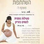 תעודה על השתתפות של שלום כרמי בהשתלמות מקצועית על פעילות גופנית בהריון