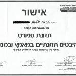 תעודת השתתפות של המאמן הכושר האישי שלום כרמי בקורס תזונת ספורט